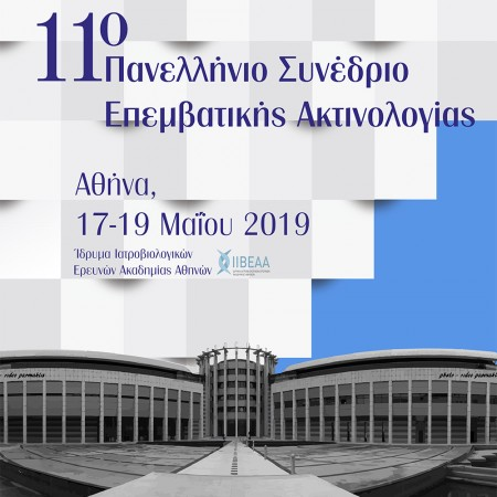 11th NATIONAL CONGRESS OF INTERVENTIONAL RADIOLOGY